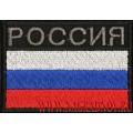Нашивка Флаг России для черной формы