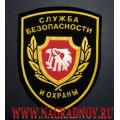 Нашивка на рукав Служба безопасности и охраны