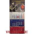 Календарь Центр специального назначения ФСБ России Управление А