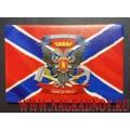 Магнит Флаг Новороссии