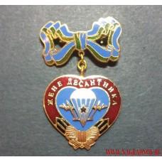 Нагрудный знак Жене десантника