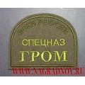 Нарукавный знак сотрудников ОСН Гром ФСКН России для полевой формы