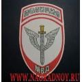 Нашивка жаккардовая сотрудников спецподразделений МВД на рубашку белого цвета