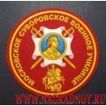 Шеврон Московского суворовского военного училища