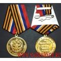 Медаль Юный патриот России