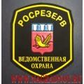 Нашивка на рукав РОСРЕЗЕРВ Ведомственная охрана