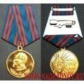 Медаль 100 лет ОГБ с изображением Дзержинского