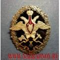 Нагрудный знак отличия военнослужащих Инженерных войск