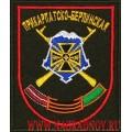 Шеврон 20 отдельной мотострелковой бригады ЮВО приказ 300