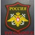 Нарукавный знак военнослужащих береговых частей Военно-морского флота России