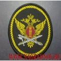 Жаккардовый нарукавный знак сотрудников ФСИН России