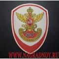 Жаккардовый нарукавный знак сотрудников ГФС России для форменной рубашки белого цвета