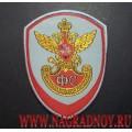 Жаккардовый нарукавный знак сотрудников ГФС России для форменной рубашки голубого цвета