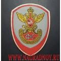 Жаккардовый нарукавный знак сотрудников ГФС России для парадной формы