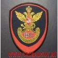 Жаккардовый нарукавный знак сотрудников ГФС России для повседневной формы
