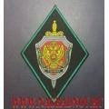 Жаккардовый нарукавный знак сотрудников Пограничной службы ФСБ России
