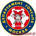 Магнит с эмблемой департамента по делам ГО ЧС и пожарной безопасности города Москвы