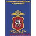 Магнит с эмблемой ГУ МВД России по городу Москве