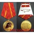 Медаль Юнармейская доблесть 1 степени