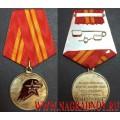 Медаль Юнармейская доблесть 2 степени