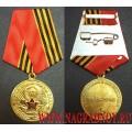 Медаль 100 лет Вооруженные силы СССР