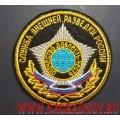 Нарукавный знак сотрудников Службы внешней разведки России