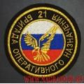 Нарукавный знак военнослужащих 21 бригады оперативного назначения