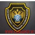 Нашивка на рукав Следственный комитет при Прокуратуре Российской Федерации