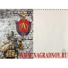 Блокнот с логотипом спецназа ФСБ Альфа