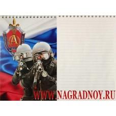Блокнот с символикой Управления А ЦСН ФСБ РФ