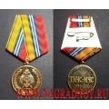Юбилейная медаль 20 лет МЧС России