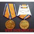 Медаль МЧС России Маршал Василий Чуйков