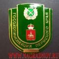 Нагрудный знак Госохотинспекция Пермского края