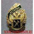 Нагрудный знак Ветеран таможенной службы
