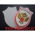 Жаккардовый нарукавный знак сотрудников ФСКН России для форменной рубашки белого цвета с липучкой