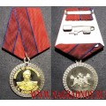 Медаль Росгвардии Генерал от инфантерии Е Ф Комаровский