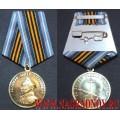 Медаль За службу Родине с детства НВМУ