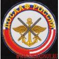 Нашивка ДОСААФ России с липучкой