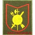 Шеврон 340 центр обеспечения РВСН приказ 300