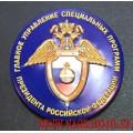 Магнит с эмблемой ГУСП Президента России