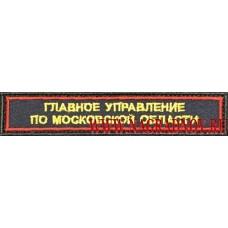 Нагрудная нашивка с липучкой Главное управление по Московской области