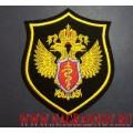 Шеврон ФСКН России для специальной формы желтая нить
