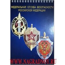 Блокнот Федеральная служба безопасности Российской Федерации