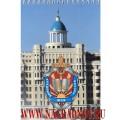 Блокнот с логотипом Академии ФСБ России