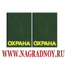 Фальшпогоны зеленого цвета с надписью Охрана