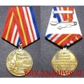 Медаль В память о службе в Советской Армии и Военно-морском флоте