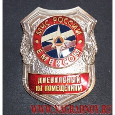 Нагрудный знак МЧС России Дневальный по помещениям