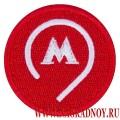 Нашивка для форменной одежды работников Московского метрополитена