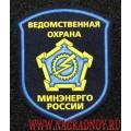 Нашивка на рукав Ведомственная охрана Минэнерго с липучкой