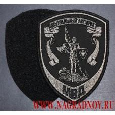Шеврон сотрудников Центрального аппарата МВД юстиция для камуфляжа с липучкой